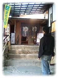 脇田温泉2.jpg